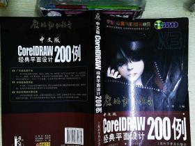 中文版CoreIDRAW经典平面设计200例