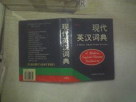 现代英汉词典  ,