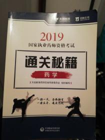 2019国家执业药师资格考试通关秘籍:药学