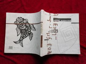 岁寒三友--诗意的设计 中国传统图形与现代视觉设计作品集 12开!