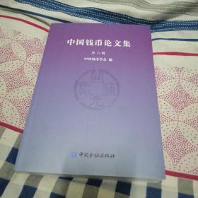 中国钱币论文集第六辑