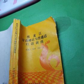 黑龙江方音辩证与普通话口语训练
