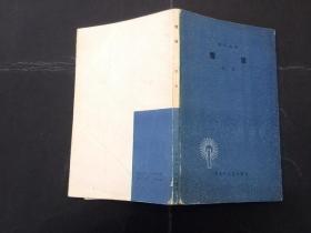 【作者签名本】诗人丛书:雪莲(1983年一版一印)著名诗人艾青签赠本!