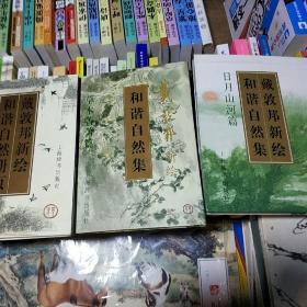 戴敦邦新绘和谐自然集.《动物朋友篇》《日月山河篇》《草木菁菁卷》3本合售