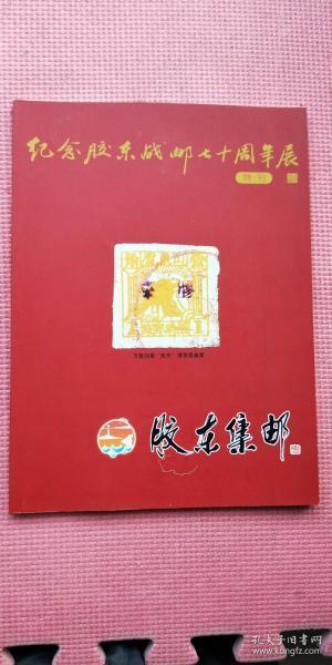 胶东集邮纪念胶东战邮七十周年展(王景文珍邮藏品)