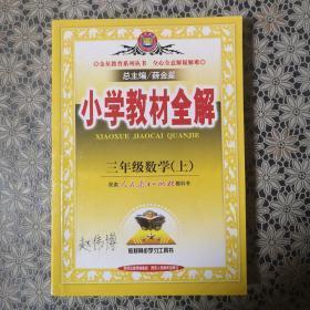 小学教材全解:3年级数学(下)(北京师大版)