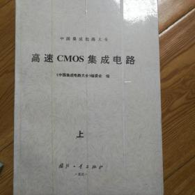 中国集成电路大全.高速CMOS集成电路