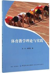 体育教学理论与实践