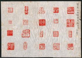 1985年《茅盾纪念馆藏印选印》茅盾印谱,手拓,一张,稀见