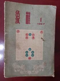 象棋老杂志