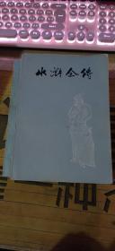 水浒全传 中  册 【 有语录\插图】