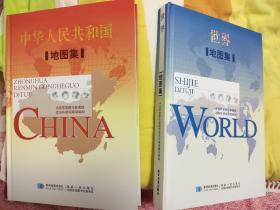 《中华人民共和国地图集》《世界地图集》两本合售