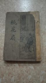 桃花扇,民国1933