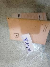 """松林茶话(""""松林杯""""首届中国茶文化知识竞赛集萃)  品相如图"""