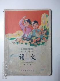 全日制十年制学校小学课本 语文 第一册F738