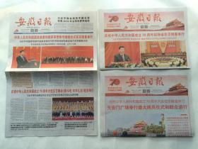 安徽日报2019.9.30、10.1、10.2三期合售【庆祝中华人民共和国成立70周年】