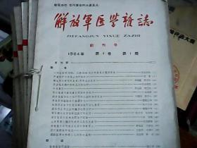 解放军医学杂志 创刊号 含发刊词 1964年 第一卷 1--4期 +1965年 第二卷 1--6期 + 1966年 第三卷 1--4加增刊期 线穿装合订本
