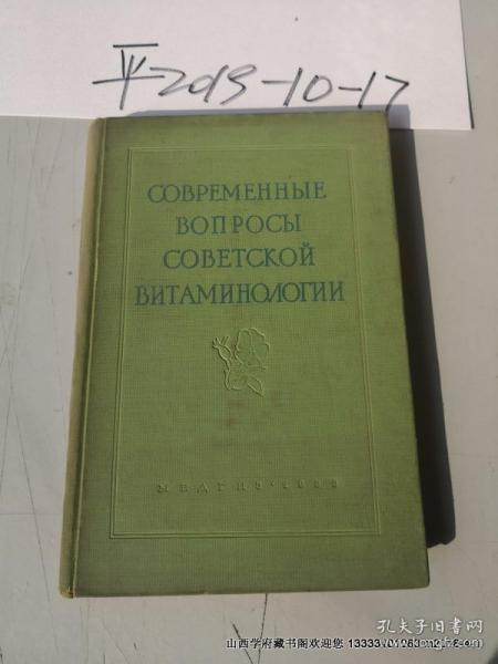 俄文医学著作:苏联维生素学上最新的问题