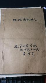 油印本地理摄影讲义1965辽宁师范学院