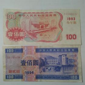 1993 1994年国库券一百圆100元2张保真原票
