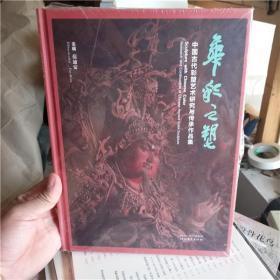华彩之塑 中国古代彩塑艺术研究与传承作品集