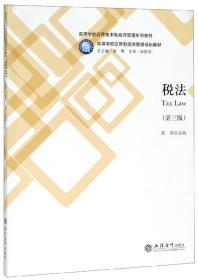 税法(第3版)