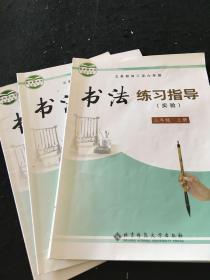 北师大版小学书法指导教材(三本起售)
