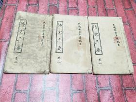 阳宅三要 民国癸寅年清秋月2-4卷