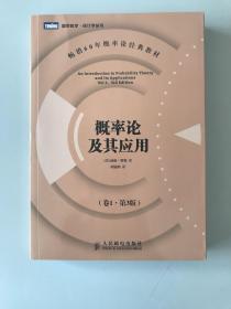 概率论及其应用(卷1•第3版)