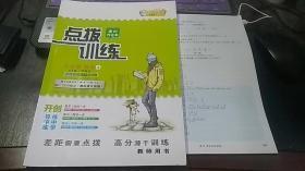 荣德基 点拨训练 九年级 数学上(华师版 教师用书)+达标测试卷、答案