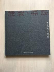 连旭云作品集 (精装本,内十品)