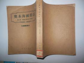 奥本海国际法 第二卷 争议法、战时法、中立法 第二分册 竖繁版