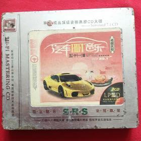 汽车HIFI音乐五十一首   3CD(未开封)黑胶