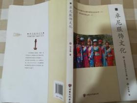卓尼地方志丛书·甘南藏族自治州建州60周年系列文化丛书:卓尼服饰文化