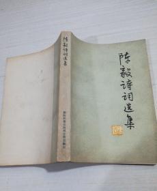 陈毅诗词选集,没有版权页