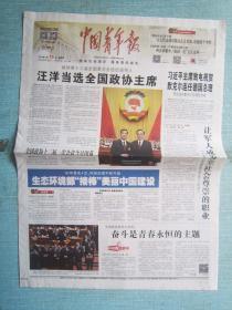 419、中国青年报特刊