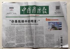 中国国防报 2019年 10月18日 星期五 第4006期 今日4版 邮发代号:1-188