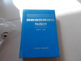 特种变压器理论与设计 【精装本】