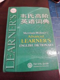 韦氏高阶英语词典