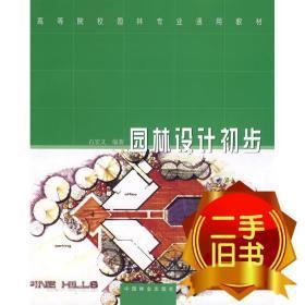 园林设计初步 石宏义 9787503843945 中国林业出版社