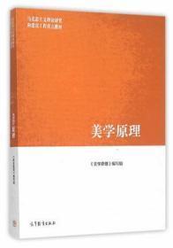 马工程版 美学原理《美学原理》编写组 高教版9787040439724