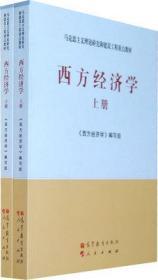 马工程教材西方经济学上下册本书编写97870403331219787040153088
