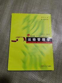 复旦卓越·21世纪物流管理系列教材:运输管理学