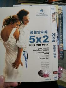 爱情赏味期    DVD