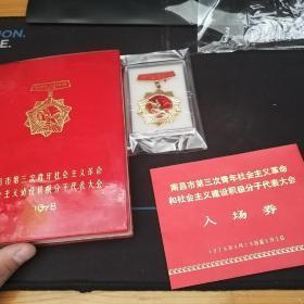 1978年南昌市第三次青年社会主义革命和社会主义建设积极分子代表大会纪念册 奖章 入场券