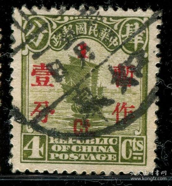 【民国 民普10 北京二版帆船加盖改值邮票 1分旧 销如皋旧戳】
