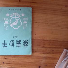 杂病妙手 印量500册