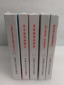 50开精装连环画农业学大寨系列连环画等5本