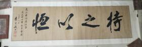 李守诚书法 85年元旦  民进邯郸市委员会赠 逄永环同志   持之以恒    (测量有细微误差) 有水渍