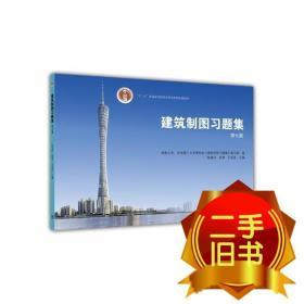 建筑制图习题集(第7版) 陈美华等 9787040385090 高等教育出